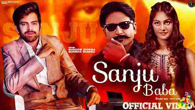 Sanju Baba Lyrics - Masoom Sharma & Manisha Sharma